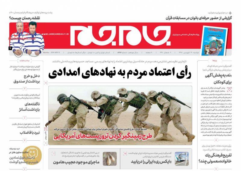 عناوین اخبار روزنامه جام جم در روز دوشنبه ۲۶ فروردين