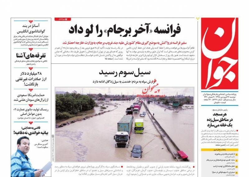 عناوین اخبار روزنامه جوان در روز دوشنبه ۲۶ فروردين
