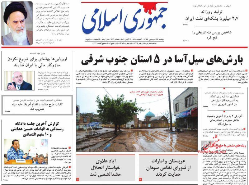 عناوین اخبار روزنامه جمهوری اسلامی در روز دوشنبه ۲۶ فروردين