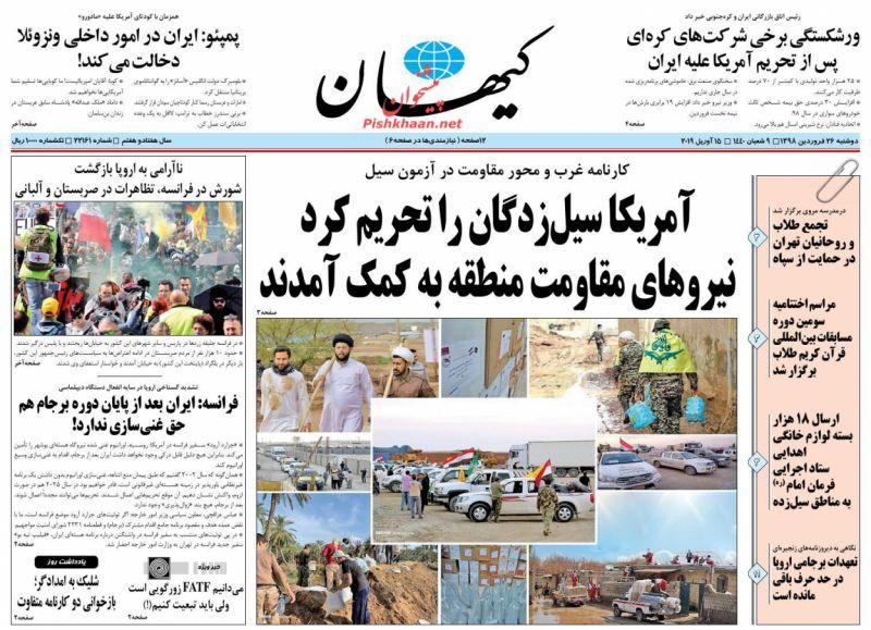 عناوین اخبار روزنامه کيهان در روز دوشنبه ۲۶ فروردين