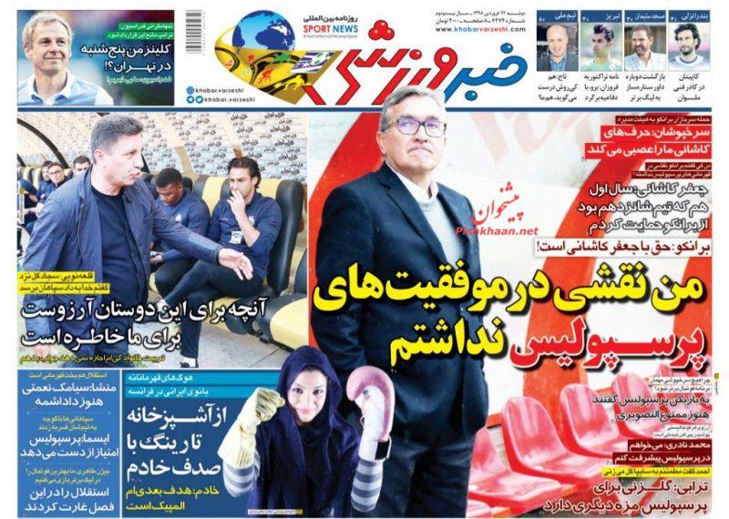 عناوین اخبار روزنامه خبر ورزشی در روز دوشنبه ۲۶ فروردين