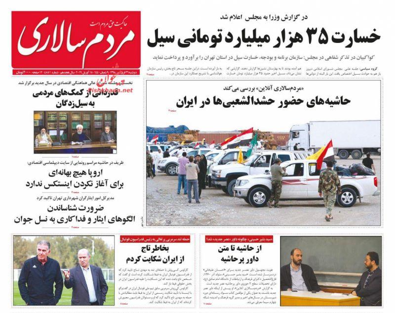 عناوین اخبار روزنامه مردم سالاری در روز دوشنبه ۲۶ فروردين