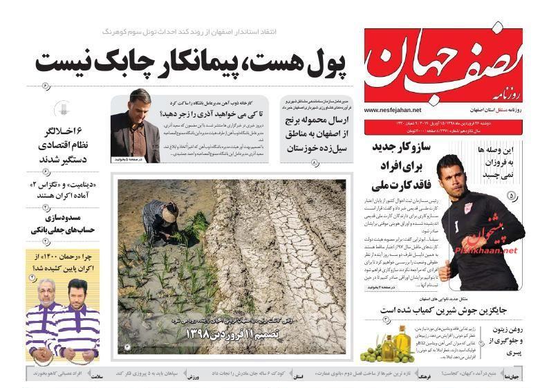 عناوین اخبار روزنامه نصف جهان در روز دوشنبه ۲۶ فروردين :