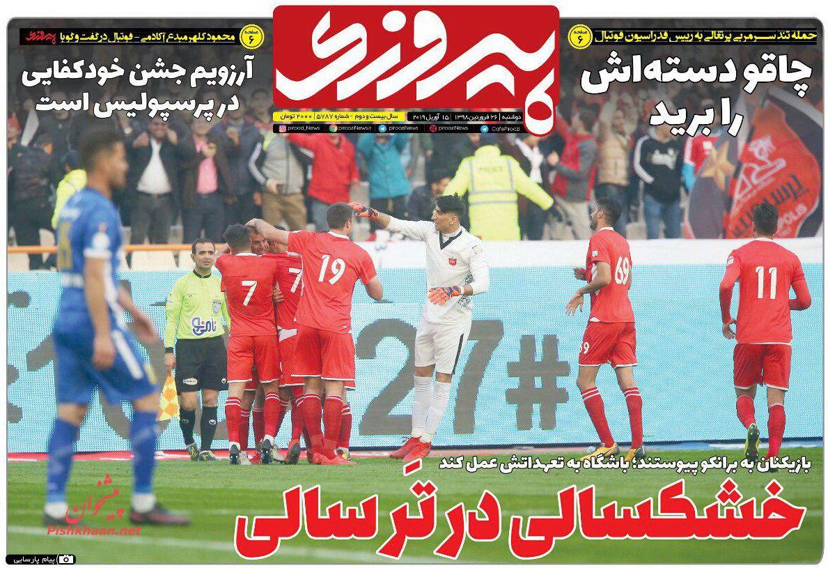 عناوین اخبار روزنامه پیروزی در روز دوشنبه ۲۶ فروردين :
