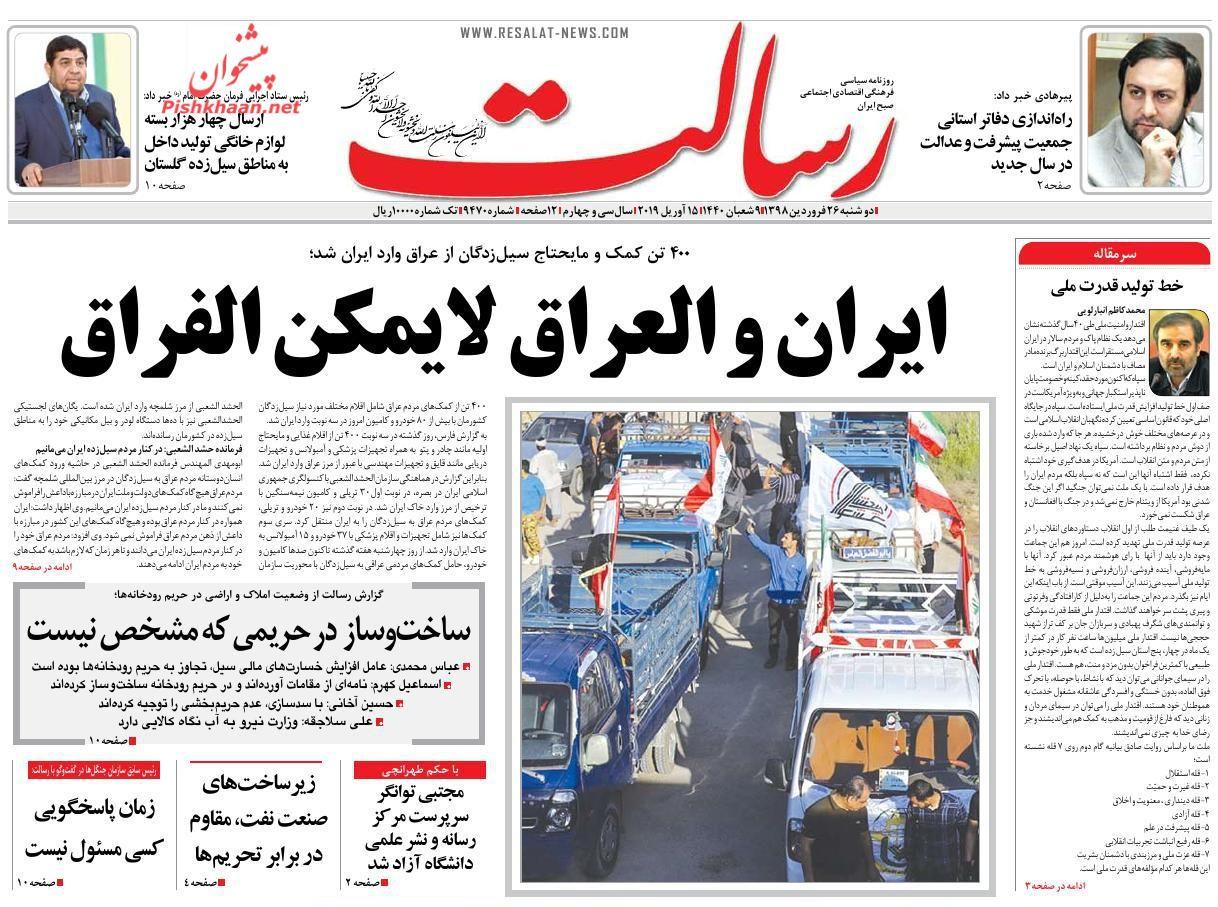 عناوین اخبار روزنامه رسالت در روز دوشنبه ۲۶ فروردين :