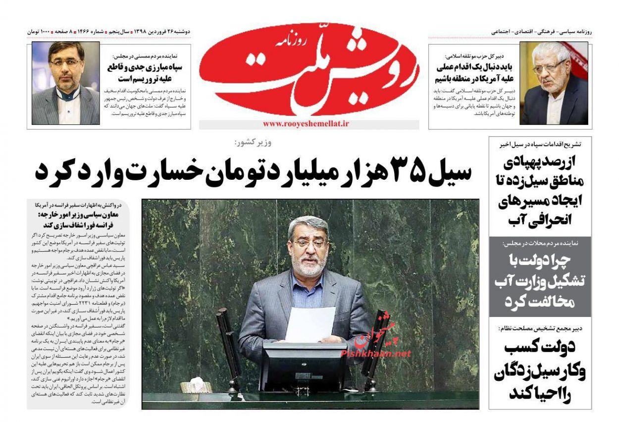 عناوین اخبار روزنامه رویش ملت در روز دوشنبه ۲۶ فروردين :