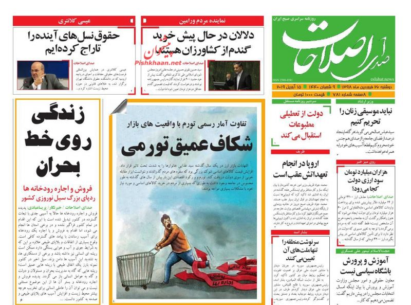 عناوین اخبار روزنامه صدای اصلاحات در روز دوشنبه ۲۶ فروردين