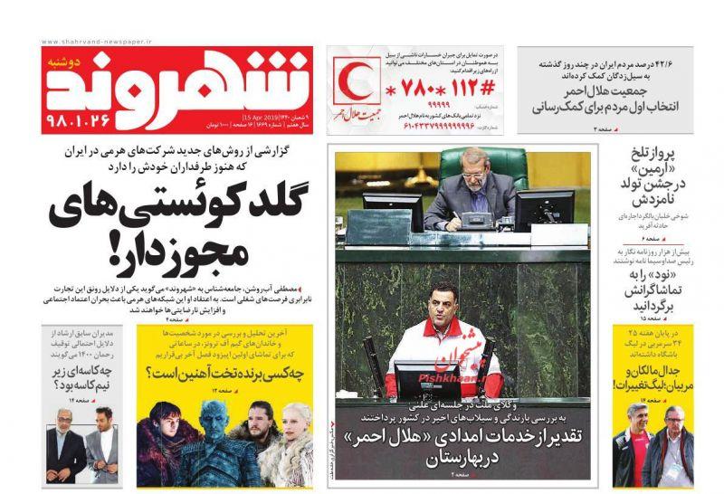 عناوین اخبار روزنامه شهروند در روز دوشنبه ۲۶ فروردين