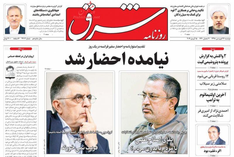 عناوین اخبار روزنامه شرق در روز دوشنبه ۲۶ فروردين