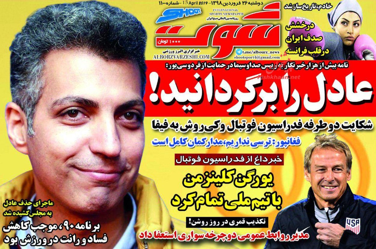 عناوین اخبار روزنامه شوت در روز دوشنبه ۲۶ فروردين :