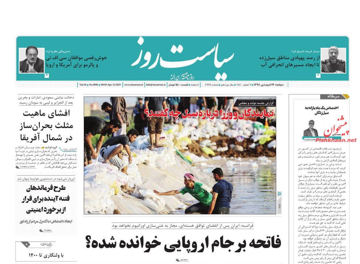 عناوین اخبار روزنامه سیاست روز در روز دوشنبه ۲۶ فروردين :