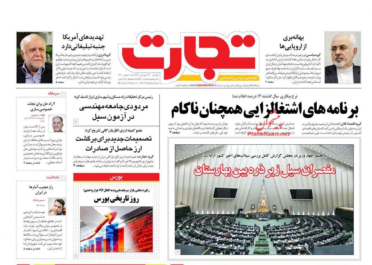 عناوین اخبار روزنامه تجارت در روز دوشنبه ۲۶ فروردين :