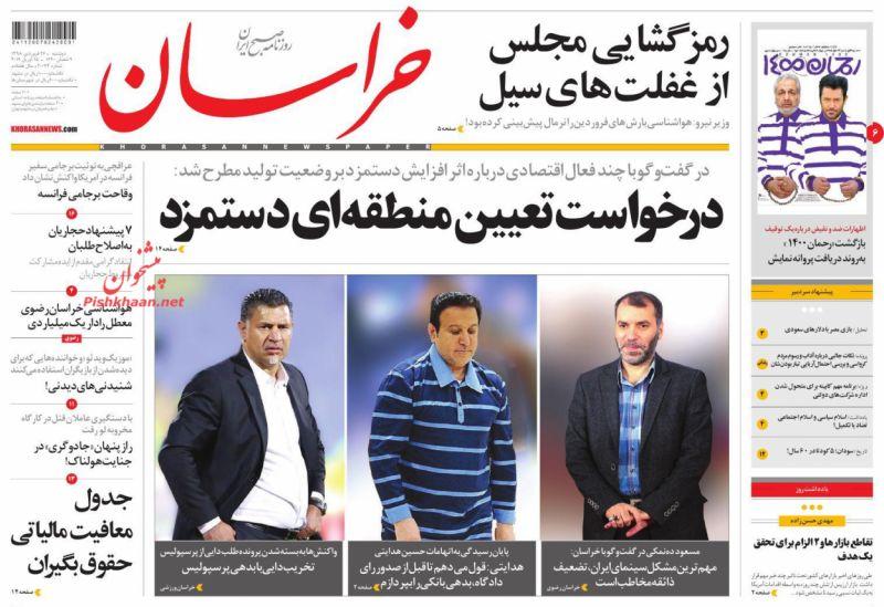 عناوین اخبار روزنامه خراسان در روز دوشنبه ۲۶ فروردين
