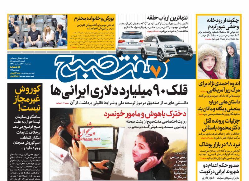 عناوین اخبار روزنامه هفت صبح در روز سهشنبه ۲۷ فروردين :