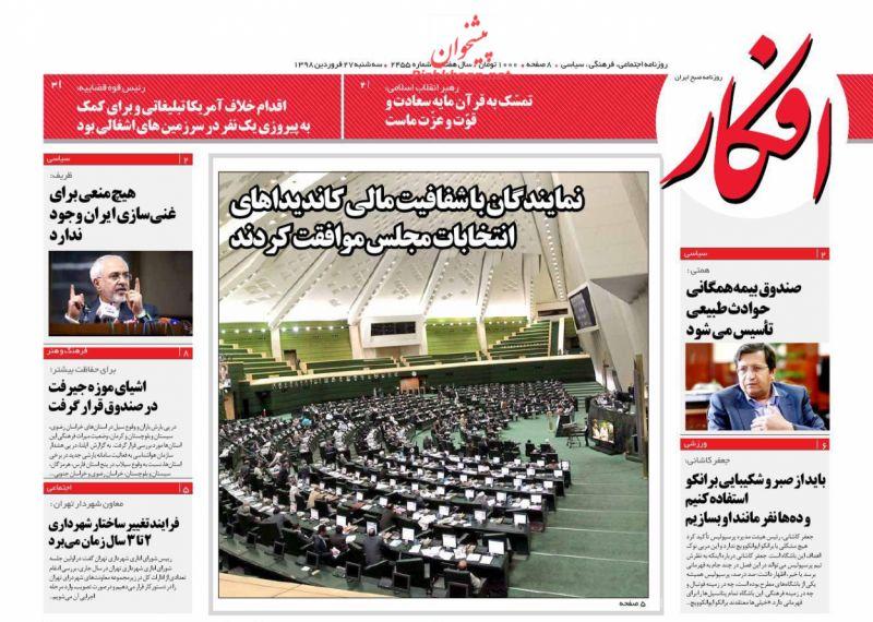 عناوین اخبار روزنامه افکار در روز سهشنبه ۲۷ فروردين :