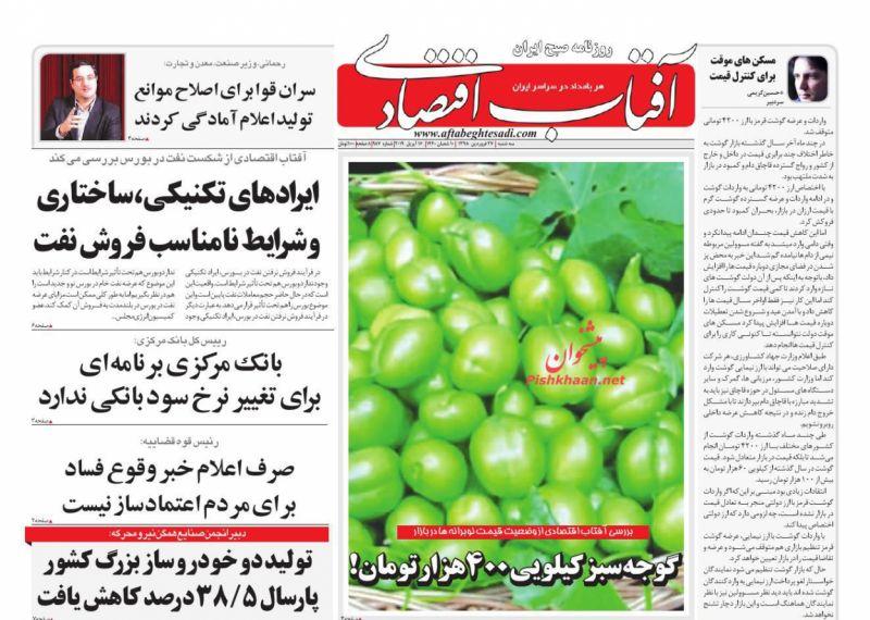 عناوین اخبار روزنامه آفتاب اقتصادی در روز سهشنبه ۲۷ فروردين :