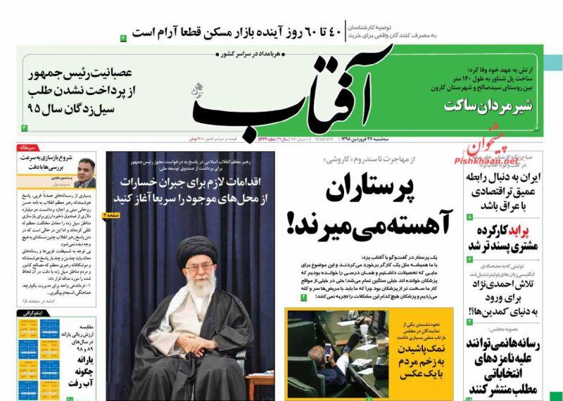 عناوین اخبار روزنامه آفتاب یزد در روز سهشنبه ۲۷ فروردين :