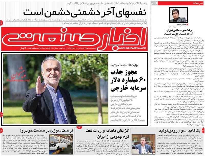 عناوین اخبار روزنامه اخبار صنعت در روز سهشنبه ۲۷ فروردين :