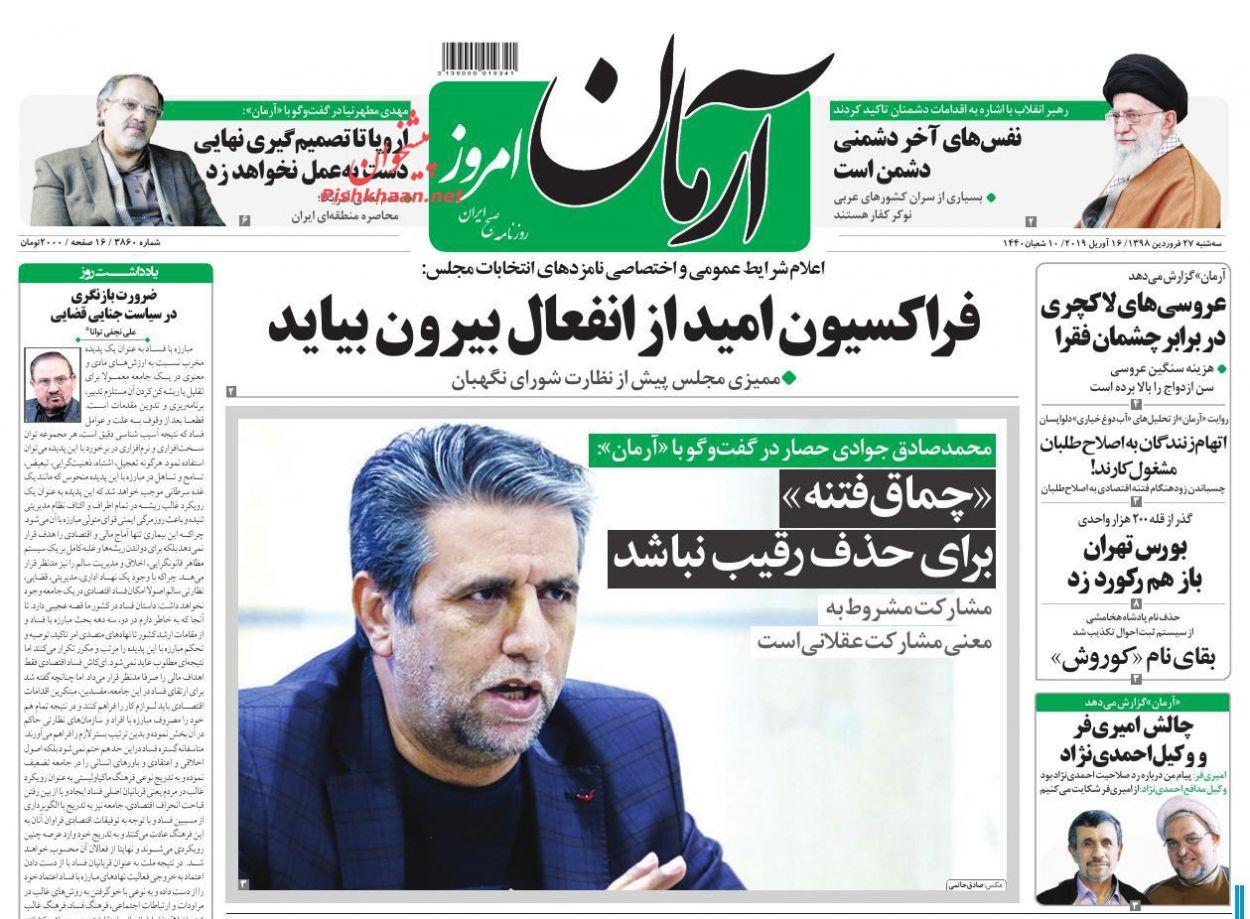 عناوین اخبار روزنامه آرمان امروز در روز سهشنبه ۲۷ فروردين :