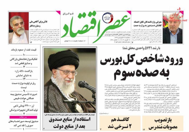 عناوین اخبار روزنامه عصر اقتصاد در روز سهشنبه ۲۷ فروردين :