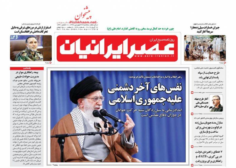 عناوین اخبار روزنامه عصر ایرانیان در روز سهشنبه ۲۷ فروردين :