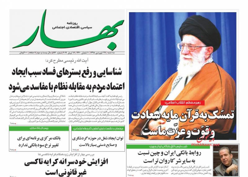 عناوین اخبار روزنامه بهار در روز سهشنبه ۲۷ فروردين :
