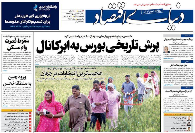 عناوین اخبار روزنامه دنیای اقتصاد در روز سهشنبه ۲۷ فروردين