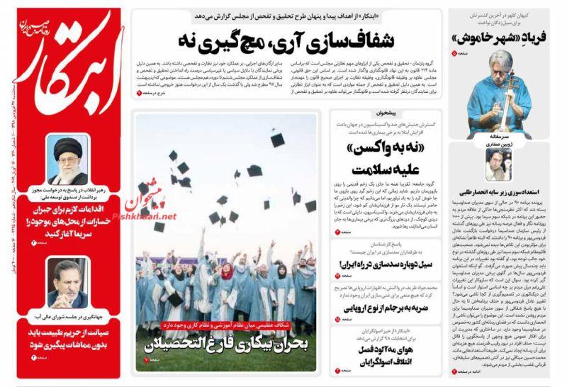 عناوین اخبار روزنامه ابتکار در روز سهشنبه ۲۷ فروردين