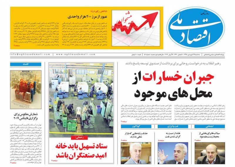 عناوین اخبار روزنامه اقتصاد ملی در روز سهشنبه ۲۷ فروردين :