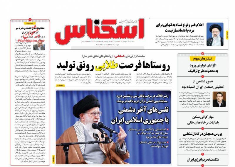 عناوین اخبار روزنامه اسکناس در روز سهشنبه ۲۷ فروردين :