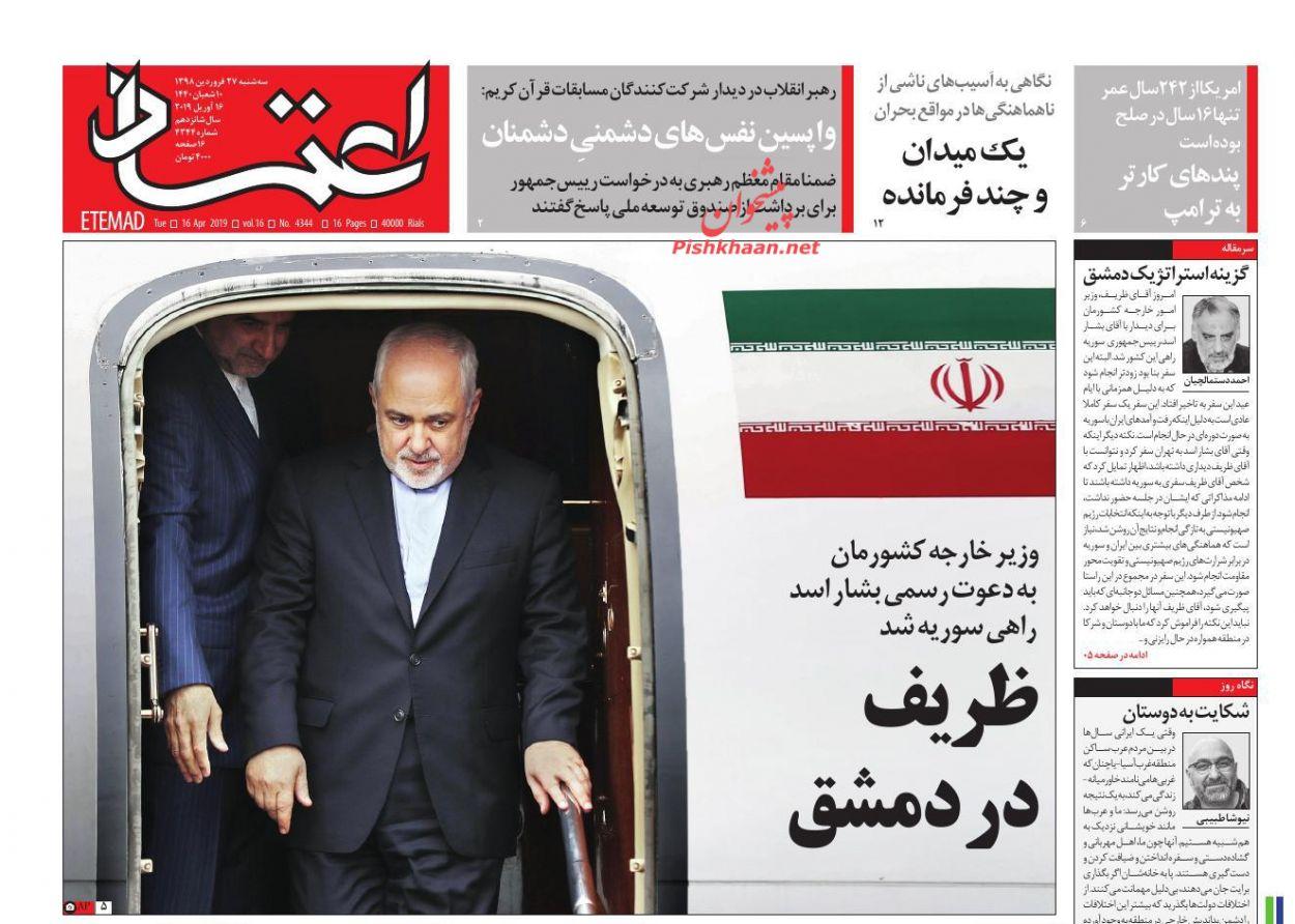 عناوین اخبار روزنامه اعتماد در روز سهشنبه ۲۷ فروردين :