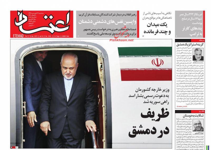 عناوین اخبار روزنامه اعتماد در روز سهشنبه ۲۷ فروردين