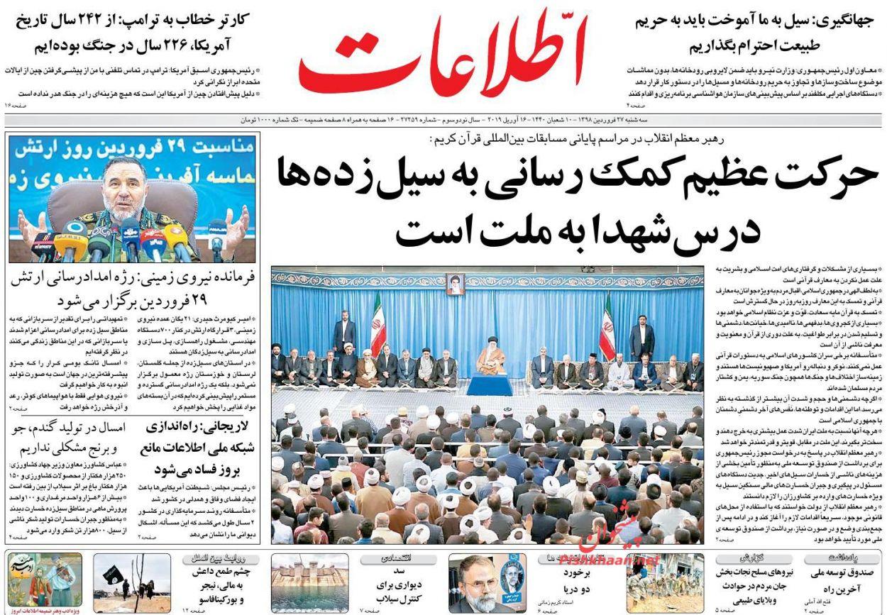عناوین اخبار روزنامه اطلاعات در روز سهشنبه ۲۷ فروردين :