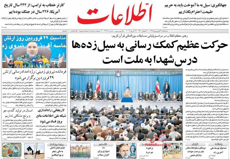 عناوین اخبار روزنامه اطلاعات در روز سهشنبه ۲۷ فروردين