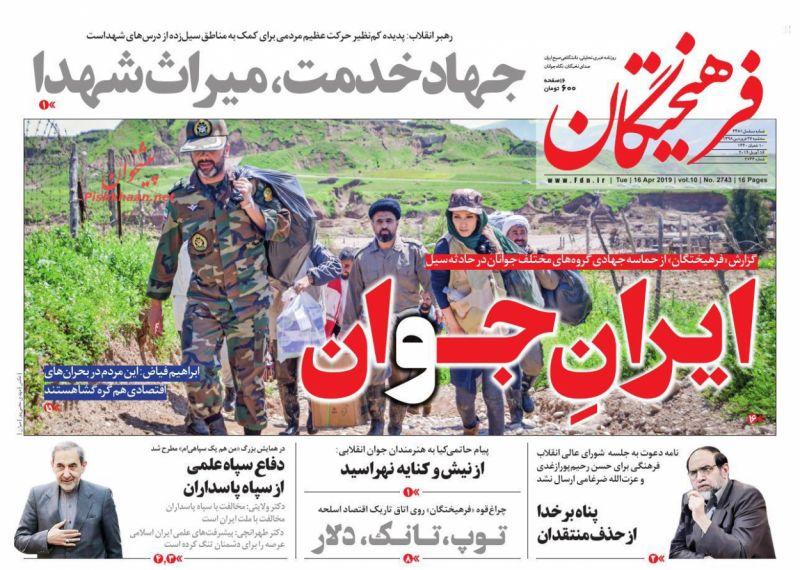 عناوین اخبار روزنامه فرهیختگان در روز سهشنبه ۲۷ فروردين :