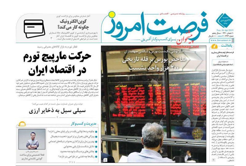عناوین اخبار روزنامه فرصت امروز در روز سهشنبه ۲۷ فروردين :