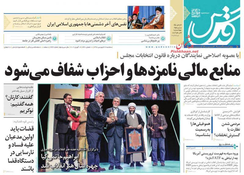 عناوین اخبار روزنامه قدس در روز سهشنبه ۲۷ فروردين :