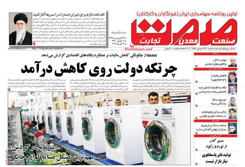 عناوین اخبار روزنامه گسترش صمت در روز سهشنبه ۲۷ فروردين :