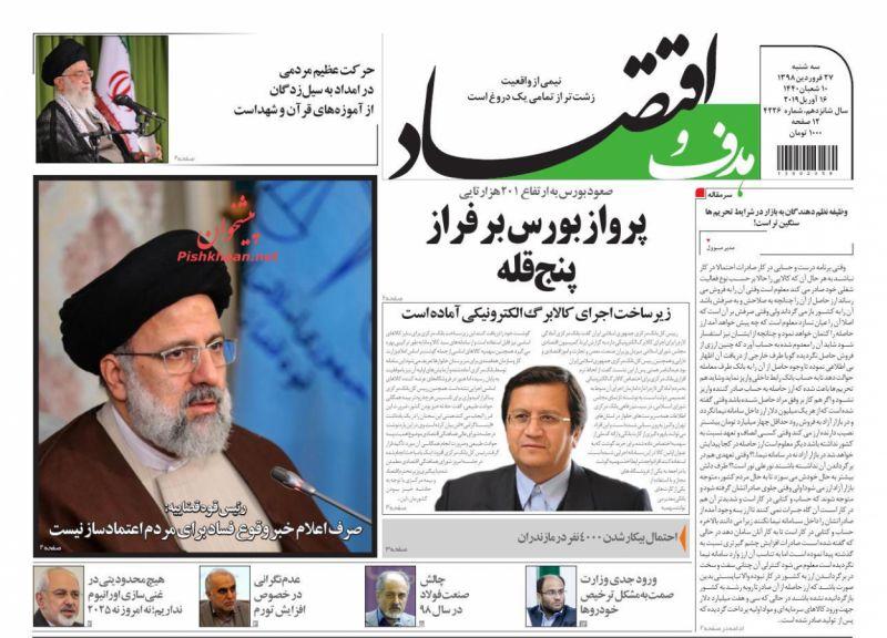 عناوین اخبار روزنامه هدف و اقتصاد در روز سهشنبه ۲۷ فروردين :