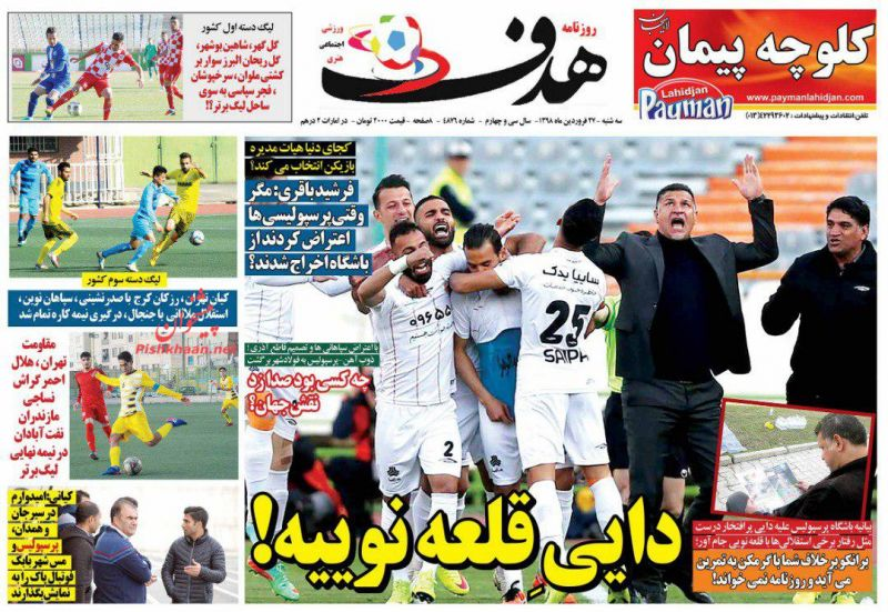 عناوین اخبار روزنامه هدف در روز سهشنبه ۲۷ فروردين :