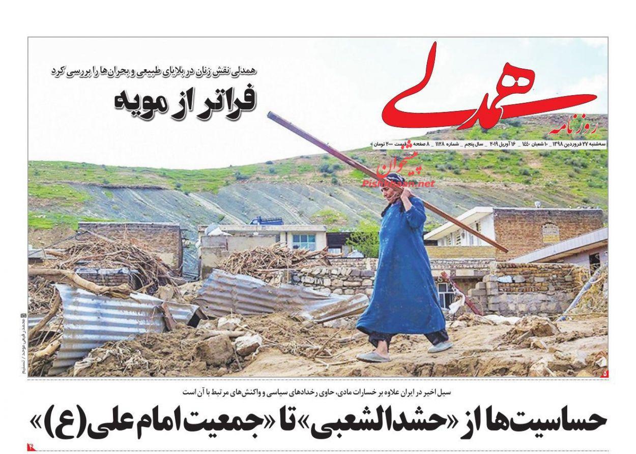 عناوین اخبار روزنامه همدلی در روز سهشنبه ۲۷ فروردين :
