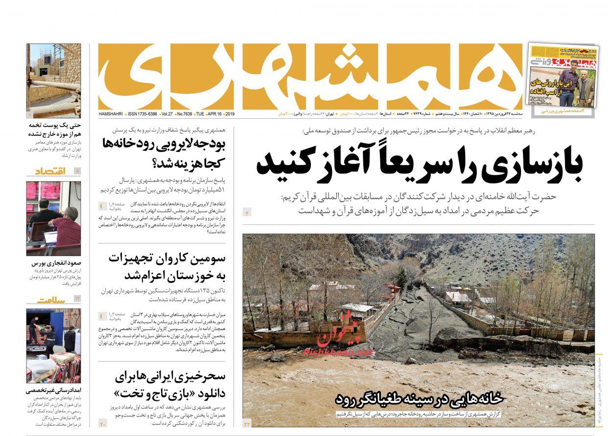 عناوین اخبار روزنامه همشهری در روز سهشنبه ۲۷ فروردين :