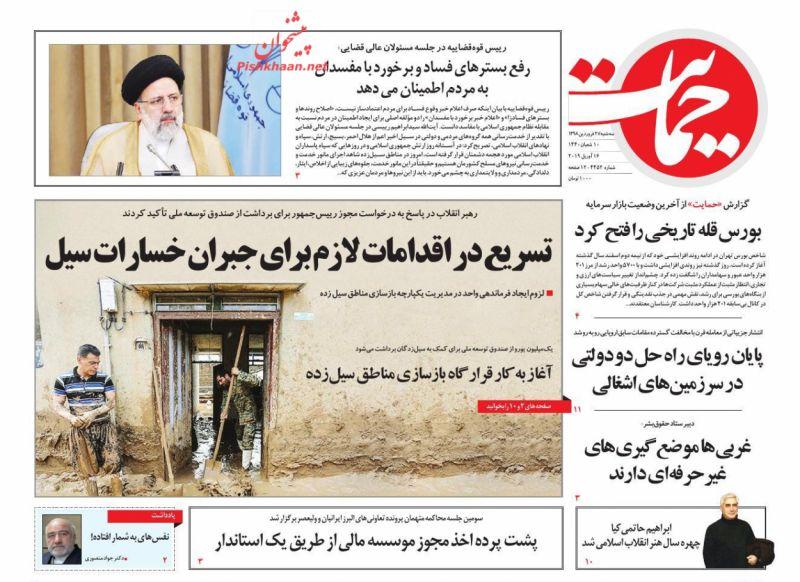 عناوین اخبار روزنامه حمایت در روز سهشنبه ۲۷ فروردين :