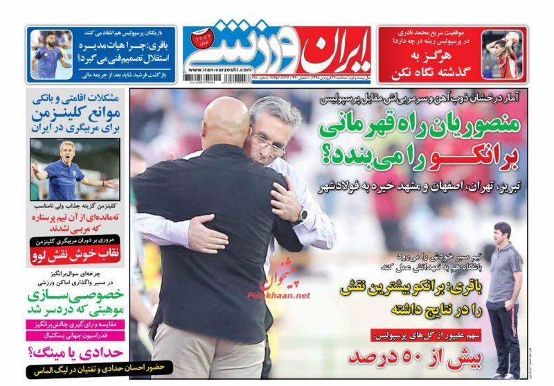 عناوین اخبار روزنامه ایران ورزشی در روز سهشنبه ۲۷ فروردين