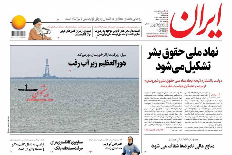 عناوین اخبار روزنامه ایران در روز سهشنبه ۲۷ فروردين :