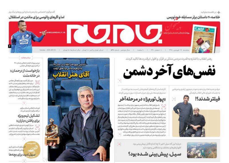 عناوین اخبار روزنامه جام جم در روز سهشنبه ۲۷ فروردين