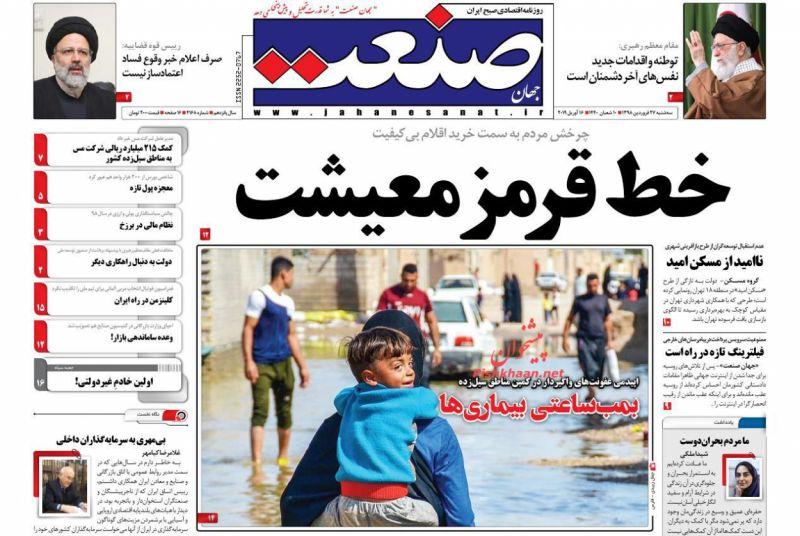 عناوین اخبار روزنامه جهان صنعت در روز سهشنبه ۲۷ فروردين :