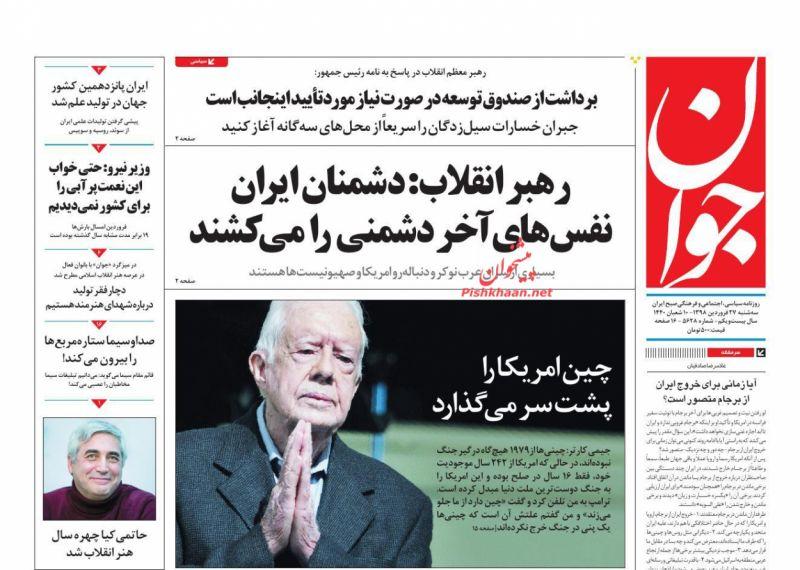 عناوین اخبار روزنامه جوان در روز سهشنبه ۲۷ فروردين :
