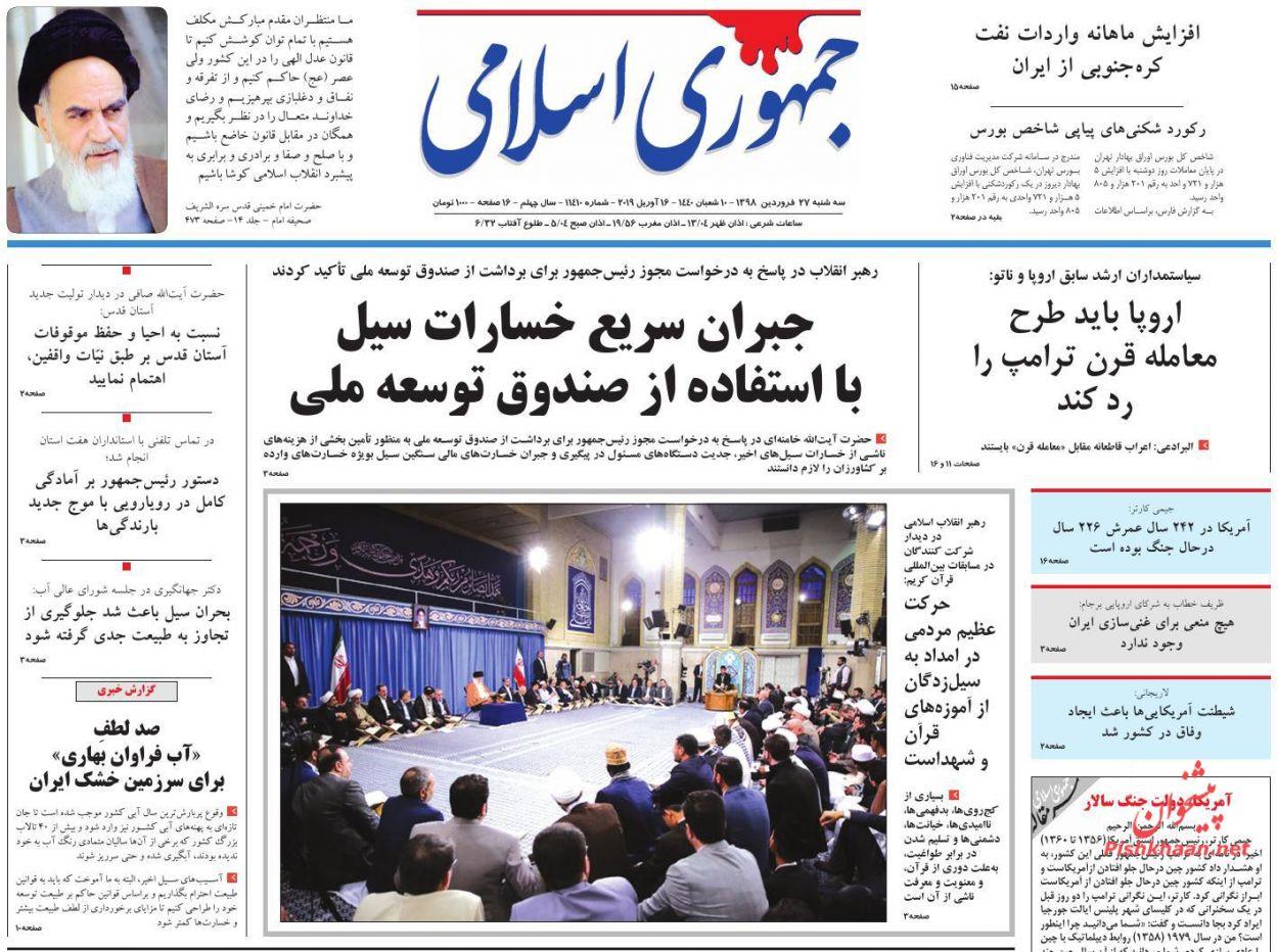 عناوین اخبار روزنامه جمهوری اسلامی در روز سهشنبه ۲۷ فروردين :