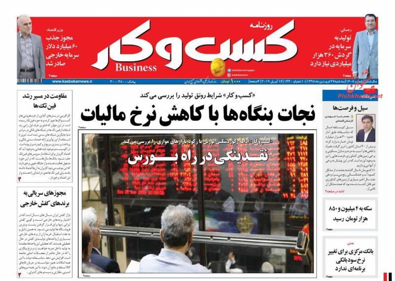 عناوین اخبار روزنامه كسب و كار در روز سهشنبه ۲۷ فروردين :